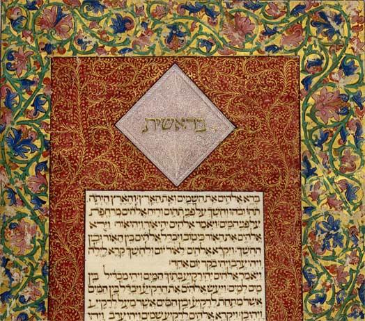 bible hebraique